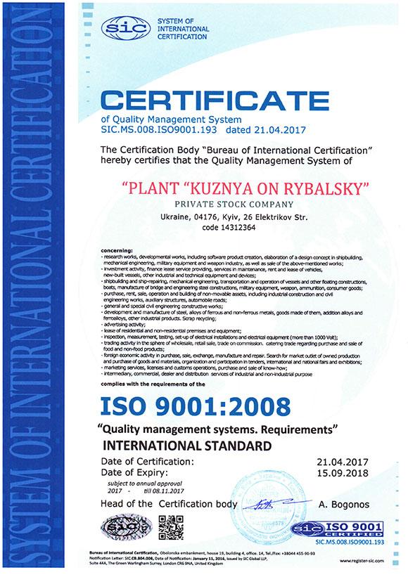 Certificate Plant Kuznya on Rybalsky